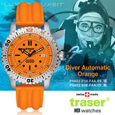 Traser Diver Automatic Orange潛水錶矽樹脂錶帶#P6602.P58/858.F4A.09【AH03067】99愛買生活百貨