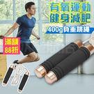 負重競技跳繩 負重跳繩 競技跳繩 可調式負重 精鋼軸承 鋼索繩款 健身運動器材 居家健身
