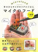 超迷你食物料理餐點140製作圖解手冊