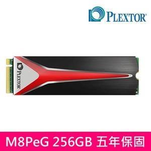 【綠蔭-免運】PLEXTOR M8PeG 256GB M.2 2280 PCIe SSD 固態硬碟/(五年保)