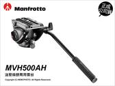 Manfrotto 曼富圖 MVH500AH 液壓攝像雲台  正成公司貨★24期免運★載承5KG 饅頭 薪創