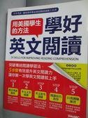 ~書寶 書T2 /語言學習_YHM ~用美國學生的方法學好英文閱讀_ 希伯崙編輯部