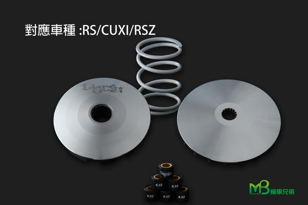 機車兄弟【良輝  傳動套件組】(RS/JR/RX110/JR)