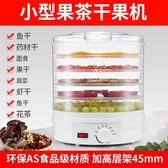 乾果機艾瑪帝新款干果機食物脫水風干機水果蔬菜寵物肉類食品烘干機家用 BASIC HOME LX