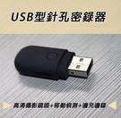 USB造型針孔密錄器 針孔攝影機 微型攝...