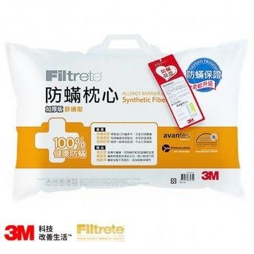 3M Filtete 防蹣枕心 舒適型(加厚版) 72x48x12.5cm