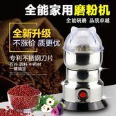 磨豆機電動咖啡豆研磨機五谷雜糧中藥粉粹機家用小型不銹鋼磨粉機 【萬聖節推薦】