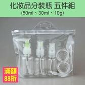 旅行 分裝瓶 5瓶1組 噴霧罐*2+擠壓瓶*1+透明罐*2 化妝品 乳液 分裝空瓶 噴霧瓶 鴨嘴瓶 50/30/10ml