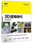3D造物時代