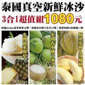 【果之蔬-全省免運 】泰國真空新鮮冰沙3合1超值組X2組(鳳梨、椰子、榴槤)
