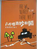 【書寶二手書T5/翻譯小說_GET】八千哩路吵和鬧_班.海區