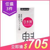【任選3件$705】日本 okamoto 岡本 CITY衛生套(緊魅型)10入【小三美日】保險套
