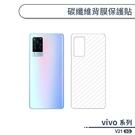vivo V21 5G 碳纖維背膜保護貼 保護膜 手機背貼 手機背膜