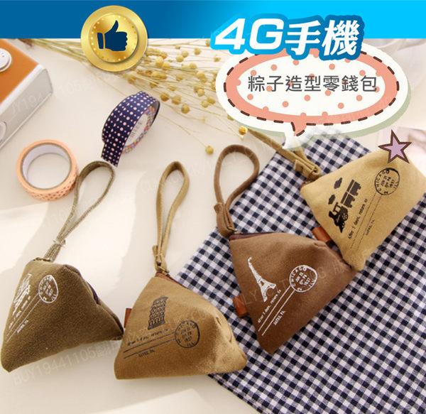 粽子帆布零錢包 鑰匙包 創意零錢包 棉麻復古三角零錢包 端午節 小禮物【4G手機】