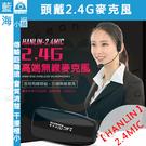 ★HANLIN-2.4MIC★ 頭戴式 2.4G 麥克風(最遠達80米) 隨插即用免配對★低雜訊☆無線麥克風