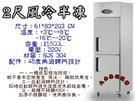 2門冰箱/自動除霜上凍下藏/2尺風冷半凍...