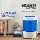 220V 家用小型洗衣機迷你單桶筒半全自動宿舍帶甩干脫水 CJ3229『美好時光』