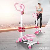 多功能踏步機家用靜音原地搖擺登山踩踏腳踏健身器材 js8397『Pink領袖衣社』