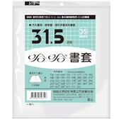 [奇奇文具] 【哈哈 書套】BC315  哈哈書套/書衣 高 31.5 x 寬 52.5 cm (4張入)