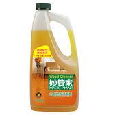 妙管家木質地板清潔劑1000g【愛買】