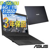 【現貨】ASUS P2540FA-0221A10510U (i7-10510U/8G+8G/512SSD+1TB/15.6FHD/W10P/三年保固)特仕 商用筆電