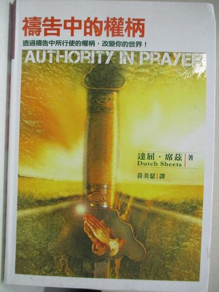 【書寶二手書T1/宗教_AXJ】禱告中的權柄_達屈.席茲(Dutch Sheets)著; 黃美瑟譯