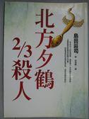 【書寶二手書T8/一般小說_JPI】北方夕鶴2/3殺人_島田莊司, 郭清華