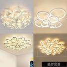 現貨北歐客廳燈現代簡約燈具組合創意大氣房間臥室餐廳LED個性吸頂燈【全館免運】