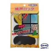 日本CAR-BOY紗窗紗門安全貼片