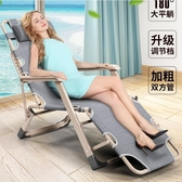 折疊躺椅 折疊椅午休閒睡床逍遙椅子靠背懶人便攜靠椅沙灘家用多功能 莎拉嘿呦