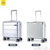 fofo迷你登機箱18寸男小行李箱小型旅行箱子商務出差拉桿箱復古女QM『摩登大道』