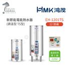 《鴻茂HMK》新節能電熱水器(直立式 調...