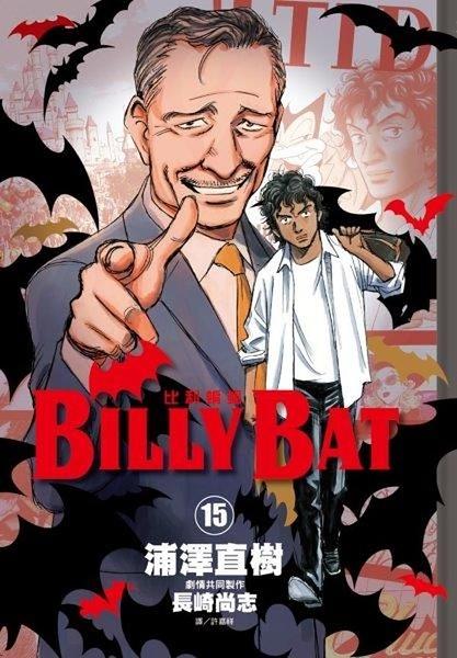 BILLY BAT比利蝙蝠(15)【城邦讀書花園】