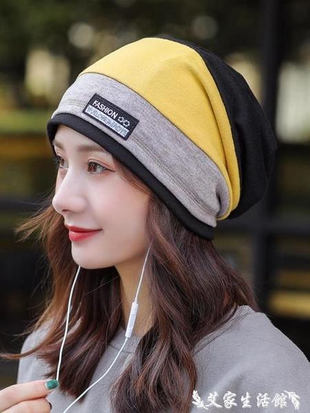 頭巾帽 帽子女秋冬包頭帽韓版潮百搭圍脖一體套頭帽保暖月子帽多用頭巾帽 艾家