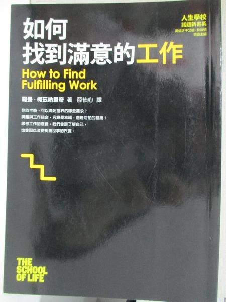 【書寶二手書T1/財經企管_CJ7】如何找到滿意的工作_羅曼.柯茲納里奇
