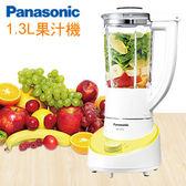 【Panasonic國際牌】1.3L果汁機_亮綠 / MX-XT301-G