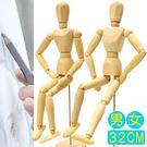 12吋關節可動木頭人32CM素描木製人偶...