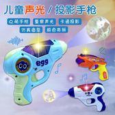 全館83折 1-2-3-5歲小孩恐龍電動聲光男孩兒童警察寶寶玩具槍絕地求生手槍