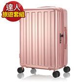 行李箱 旅行箱 奧莉薇閣 超值5套組-貨櫃競技場 28吋+旅遊收納4件組