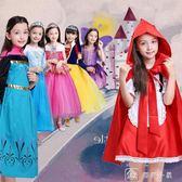 萬圣節兒童服裝女童白雪公主愛莎化妝舞會小紅帽公主裙cos的衣服 店慶大下殺
