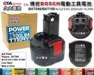 ✚久大電池❚ 博世 BOSCH 電動工具電池 2607 335 707 BAT048 9.6V 2000mAh 19Wh