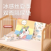 夏季冰絲嬰兒隔尿墊雙面夏天透氣新生兒童床防水可洗寶寶涼席墊子 璐璐生活館