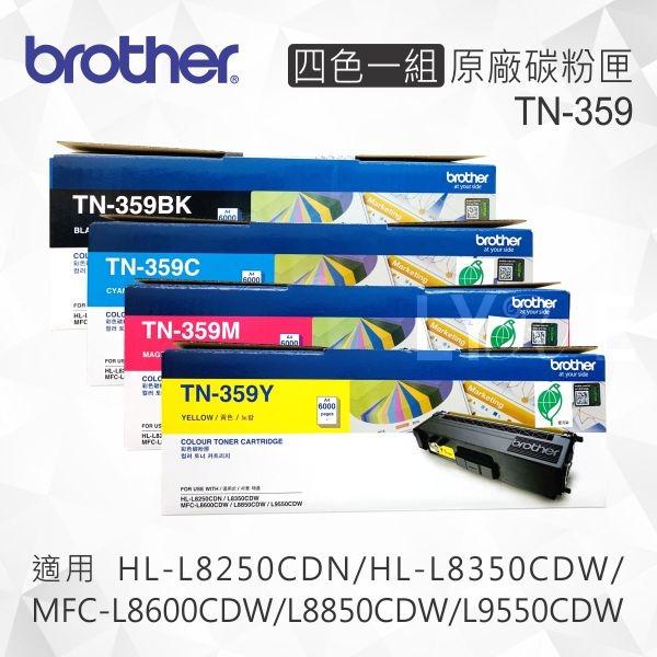 Brother 四色一組 TN-359 原廠高容量碳粉匣 適用 HL-L8250CDN/HL-L8350CDW/MFC-L8600CDW/MFC-L8850CDW/MFC-L9550CDW