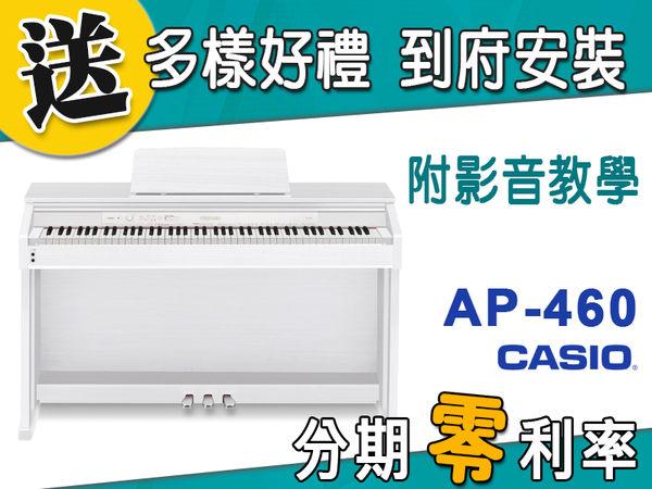 【金聲樂器】CASIO AP-460 電鋼琴 分期零利率 贈多樣好禮 AP460