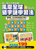 (二手書)換一個方式學英單:風靡全球的猜字謎學習法