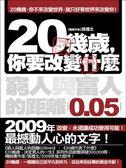 (二手書)20幾歲,你要改變什麼:窮人與富人的距離 0‧05mm