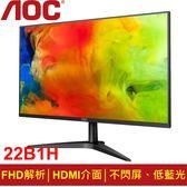AOC 22型美型螢幕 (22B1H)