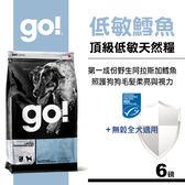 【SofyDOG】Go! 低致敏鱈魚無穀全犬配方(6磅)狗飼料 狗糧