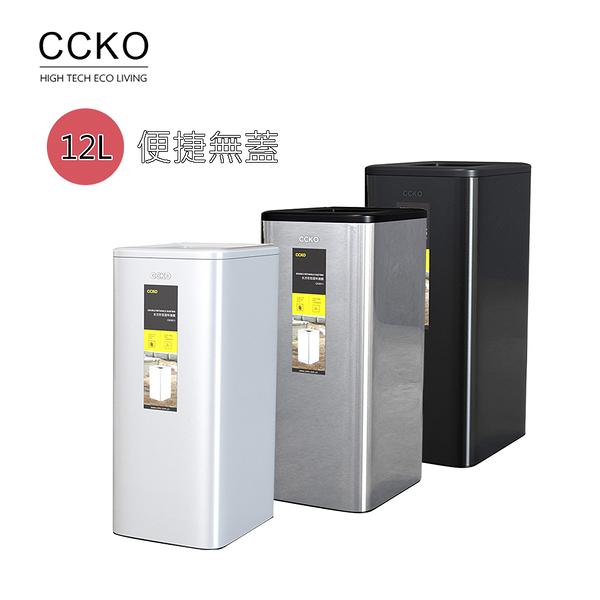 CCKO 優雅無蓋不鏽鋼垃圾桶 12L 三色任選