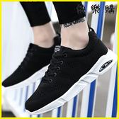 透氣運動鞋韓版板鞋網面跑步鞋